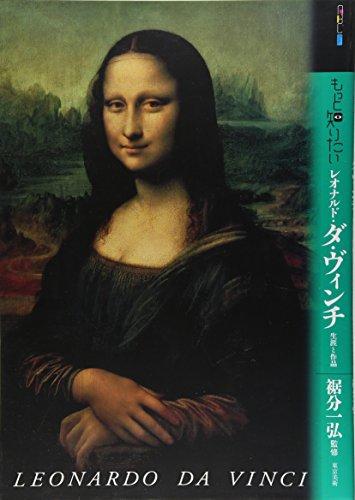 レオナルド・ダ・ヴィンチの画像 p1_30