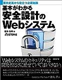 基本がわかる安全設計のWebシステム -