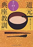 ビギナーズ 日本の思想  道元「典座教訓」 禅の食事と心