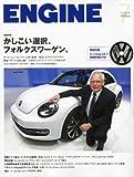 ENGINE (エンジン) 2011年 07月号 [雑誌]
