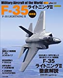 F-35ライトニングII 最新版 (世界の名機シリーズ)