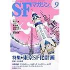 S-Fマガジン 2010年 09月号 [雑誌]