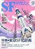 S-Fマガジン 2010年 09月号 [雑誌] [雑誌] / 早川書房 (刊)