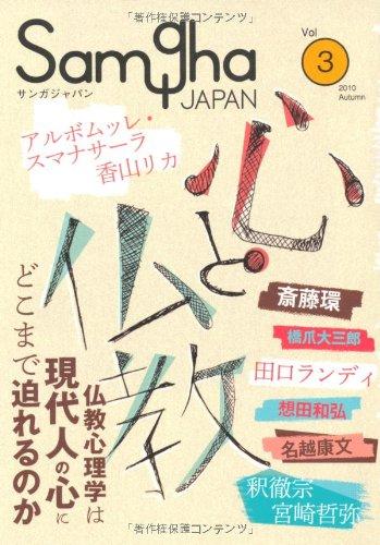 サンガジャパン Vol.3(2010Autumn)