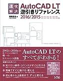 速攻解決 AutoCAD LT逆引きリファレンス 2016/2015/2014/2013/2012/2011/2010/2009/2008/2007/2006/2005/2004/2002対応