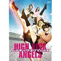 ハイキック・エンジェルス(通常版) [DVD]