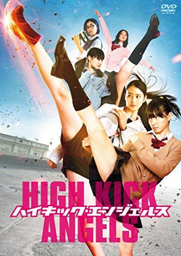 ハイキック・エンジェルス (豪華版)(2枚組) [DVD]