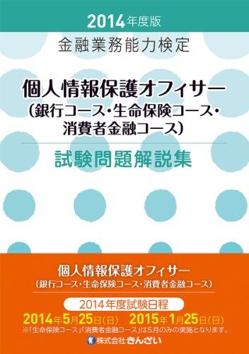 個人情報保護オフィサー(銀行コース・生命保険コース・消費者信用コース)試験問題解説集〈2014年度版〉