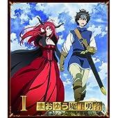 まおゆう魔王勇者 1(Blu-ray Disc)