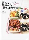 たった3品でOK! 季節のお出かけ&持ちより弁当 (講談社のお料理BOOK)
