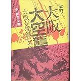 改訂 大阪大空襲―大阪が壊滅した日