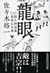 龍眼 隠れ御庭番・老骨伝兵衛 (祥伝社文庫)