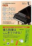 ピアノの先生が知っておきたい 導入期の指づくり・音づくり・耳づくり 『はじめてのギロック』でぐんぐん育つ表現力と