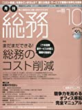 月刊 総務 2013年 10月号 [雑誌]