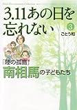 3.11あの日を忘れない 3 「陸の孤島」南相馬の子どもたち (Akita Documentary Collection)