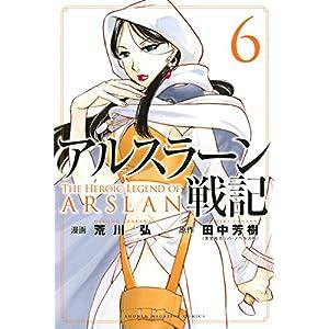 アルスラーン戦記(6) 通常版: 週刊少年マガジン