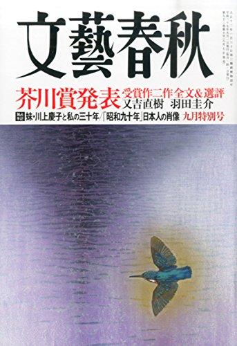 文藝春秋 2015年 09 月号