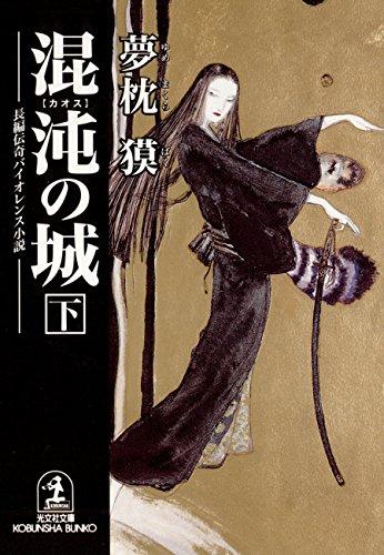 混沌の城(下) (光文社文庫)
