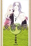 火宵の月 7 (白泉社文庫)