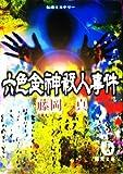 六色金神殺人事件 (徳間文庫)