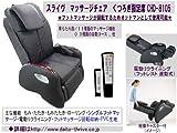 スライヴ くつろぎ指定席 マッサージチェア CHD-8105