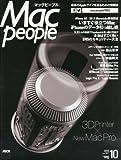 Mac People (マックピープル) 2013年 10月号 [雑誌]