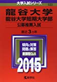 龍谷大学・龍谷大学短期大学部(公募推薦入試) (2015年版 大学入試シリーズ)