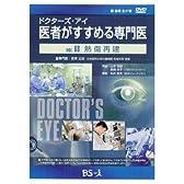 ドクターズ・アイ 医者がすすめる専門医 VOL.68―熱傷再建