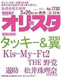 オリ☆スタ 2014年 3/31号