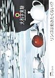 大科学実験DVD-Book リンゴは動きたくない!? (DVDブック)