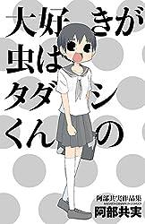 大好きが虫はタダシくんの 阿部共実作品集 少年チャンピオン・コミックス