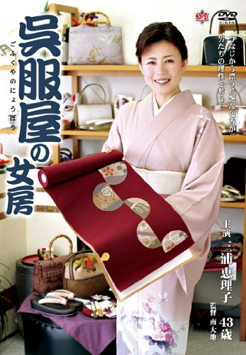 呉服屋の女房 MESU-08 [DVD]