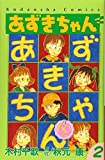 あずきちゃん なかよし60周年記念版(2) (KCデラックス なかよし)