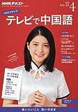 NHKテレビ テレビで中国語 2016年 04 月号 [雑誌]