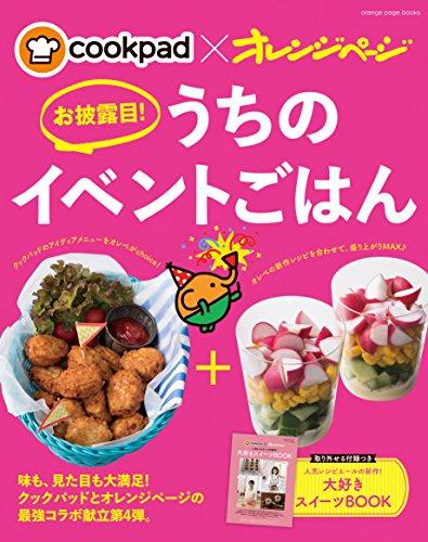 cookpad×オレンジページ お披露目! うちのイベントごはん (オレンジページブックス)