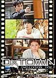 連続ドラマ D×TOWN DVD EDITION BOX 2 「スパイ特区」「心の音(ココノネ)」「痕跡や」