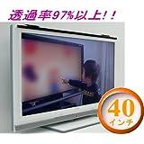 反射防止膜付き液晶テレビ保護パネル レクアガード40V 透過率97%以上 帯電防止・傷防止効果