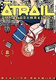ATRAIL ‐ニセカヰ的日常と殲滅エレメント‐(2)<ATRAIL ‐ニセカヰ的日常と殲滅エレメント‐> (角川コミックス・エース)