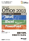 Microsoft Office 2003セミナーテキスト 初級編—Word/Excel/PowerPoint