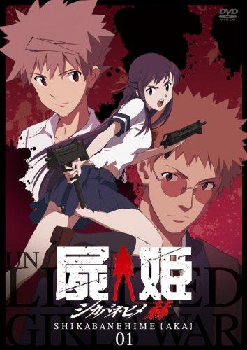 屍姫 赫 第一巻【通常盤】 [DVD]