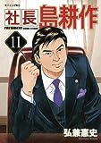 社長 島耕作(11) (モーニング KC)