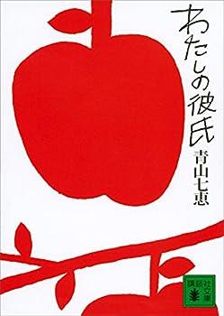 わたしの彼氏 (講談社文庫)