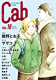 Cab(18) (マーブルコミックス)