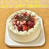 苺デコレーションケーキ4号/直径約12cm/お二人様用/甘さ控えめ生クリーム/北海道産の小麦粉/スライス苺2段サンド(オーナメント+キャンドル付き)