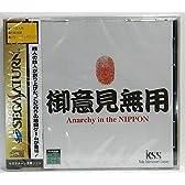 御意見無用 Anarchy in the NIPPON