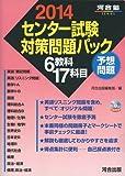 センター試験対策問題パック 2014 (河合塾シリーズ)