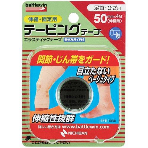 ニチバン バトルウィンテーピングテープ 伸縮タイプ 50mm幅 4m巻き(伸長時) 1巻