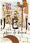 リヒト 光の癒術師-ハイレン-(2) (エッジスタコミックス)