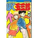 ぼく玉三郎 / 小野 新二 のシリーズ情報を見る