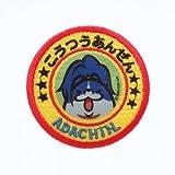 足立区キャラ「アダチン」刺繍ワッペン(こうつうあんぜん)